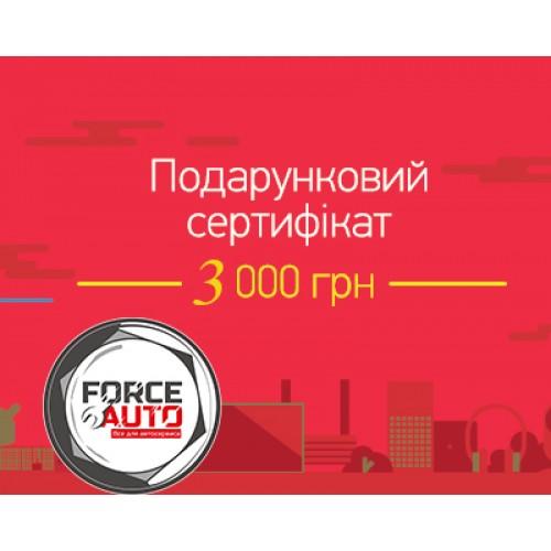 Подарочный сертификат FORCEAUTO 3000 грн