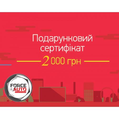 Подарочный сертификат FORCEAUTO 2000 грн