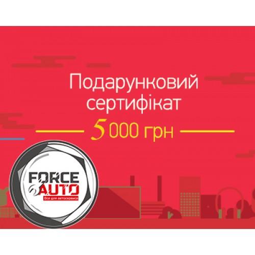 Подарочный сертификат FORCEAUTO 5000 грн