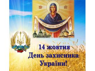 Вітаємо з днем захисника України та святом Пресвятої Покрови