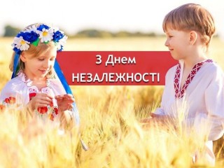Привітання та графік та  з нагоди свята День Незалежності України!