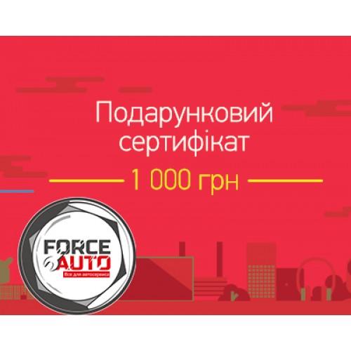 Подарочный сертификат FORCEAUTO 1000 грн