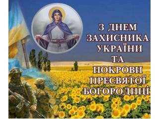 З ДНЕМ ЗАХИСНИКА УКРАЇНИ та ПОКРОВОЮ ПРЕСВЯТОЇ БОГОРОДИЦІ!
