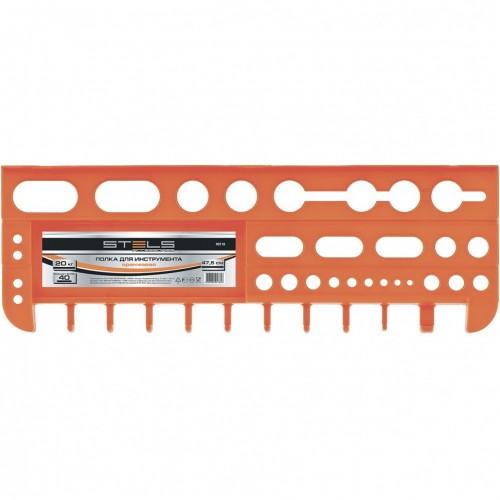 Полка для инструмента 47,5 см, оранжевая. STELS 90718