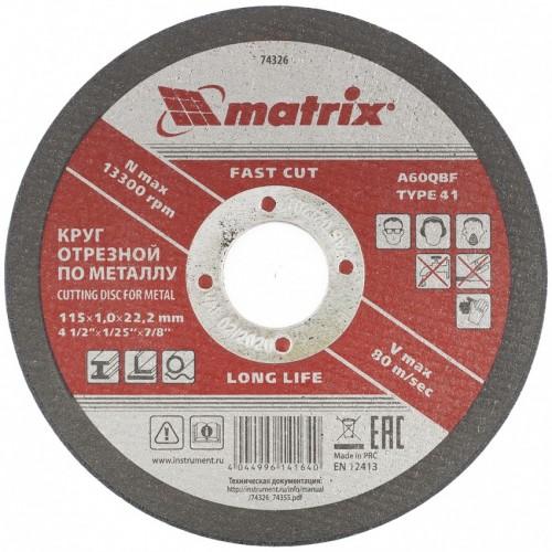 Круг отрезной по металлу, 115 х 1 х 22 мм. MATRIX