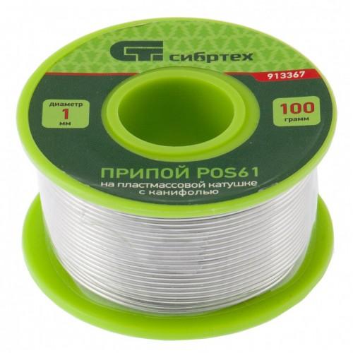 Припой с канифолью, D 1 мм, 100 г, POS61, на пластмассовой катушке. СИБРТЕХ