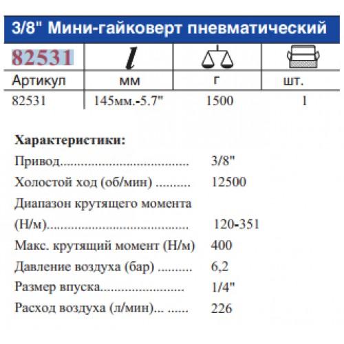 """Гайковерт пневматический 3/8"""" 400Nm(max) FORCE 82531 F"""
