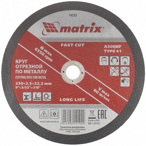 Круг отрезной по металлу, 230 х 2,5 х 22 мм. MATRIX