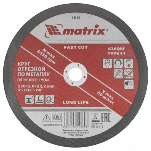 Круг отрезной по металлу, 230 х 2 х 22 мм. MATRIX