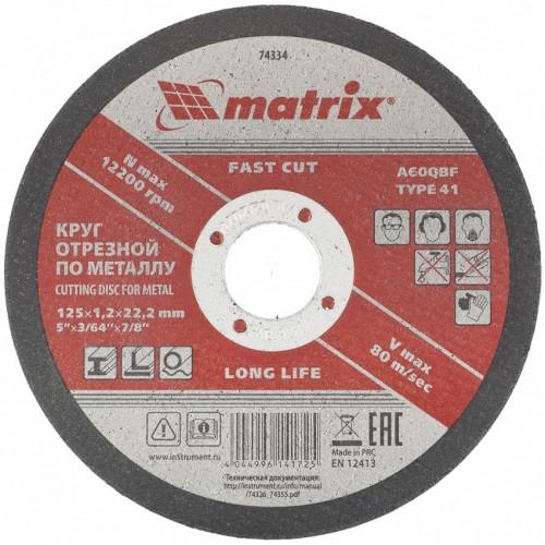 Круг отрезной по металлу, 125 х 1,2 х 22 мм. MATRIX
