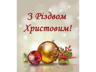 З Різдвом Христовим вітає Вас Форс Авто