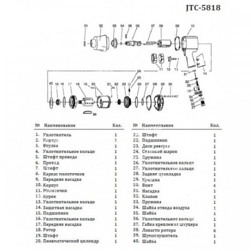 Глушитель для 5818 5818-39 JTC